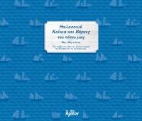 ΘΑΛΑΣΣΙΝΑ ΚΑΪΚΙΑ & ΒΑΡΚΕΣ ΤΟΥ ΤΟΠΟΥ ΜΑΣ (Βιβλίο)